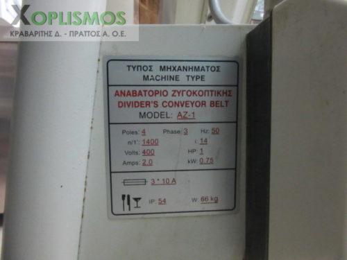 anevatorio zymokoptikis 6 500x375 - Αναβατόριο Ζυμοκοπτικής