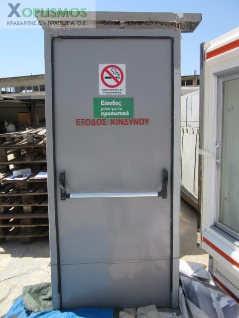 porta asfaleias 2 - Πόρτα ασφαλείας