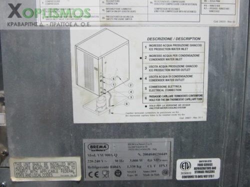 BREMA VM 900 A Q 4 500x375 - Παγομηχανή VM-900 A-Q BREMA