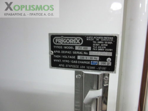 psygeio anapsyktikon frigorex 1 500x375 - Ψυγείο Frigorex