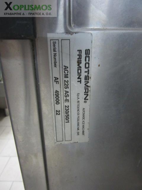 pagomixani Scotsman AC225 1 - Παγομηχανή Scotsman AC225
